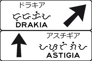 Ediciones drakonianas
